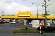 イエローハット八戸店